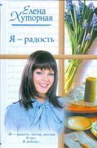 Хуторная Елена - Я - радость' обложка книги