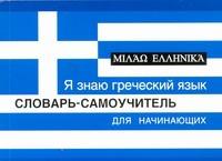 Ермак - Я знаю греческий язык. Словарь-самоучитель для начинающих обложка книги