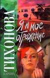 Тихонова К. - Я и мое отражение' обложка книги
