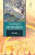 Моравиа Альберто - Я и Он' обложка книги
