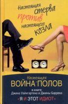 Уэйнгартен Джин - Я и этот идиот' обложка книги