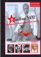 Бланш Кристина - Я люблю sex! Скандальная биография Пэрис Хиллтон' обложка книги