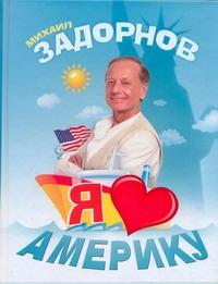 Я люблю Америку Задорнов М. Н.