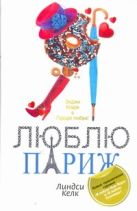 Келк Линдси - Я люблю Париж' обложка книги