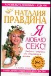 Правдина Н.Б. - Я люблю секс! Любовь - страна где сбываются мечты обложка книги