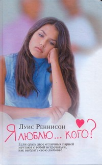 Я люблю... кого? Из дневника Джорджии Николсон Реннисон Луис
