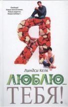 Келк Линдси - Я люблю...тебя!' обложка книги