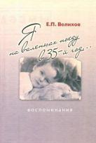 Велихов Е.П. - Я на валенках поеду в 35-й год...' обложка книги