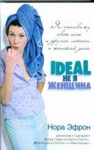 Эфрон Нора - Я ненавижу свою шею и другие мысли о женской доле' обложка книги