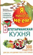 Прокопенко Иоланта - Я никого не ем. Вегетарианская кухня' обложка книги