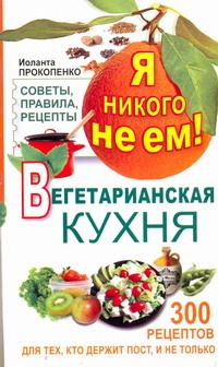 Я никого не ем. Вегетарианская кухня Прокопенко Иоланта