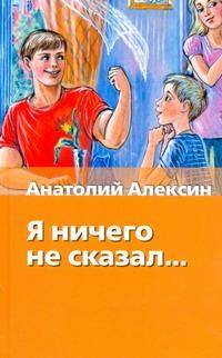 Я ничего не сказал... Алексин А.Г.