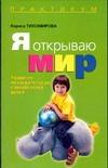 Тихомирова Л. Ф. - Я открываю мир' обложка книги