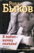 Быков Р.А. - Я побит - начну сначала!' обложка книги