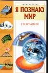 Маркин В.А. - Я познаю  мир. География' обложка книги