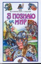 Политов П.А. - Я познаю мир. 100 исторических событий' обложка книги