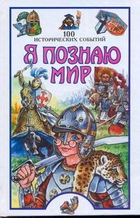Я познаю мир. 100 исторических событий Политов П.А.