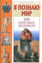 Политов П.А. - Я познаю мир. 100 мировых шедевров' обложка книги