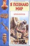 Я познаю мир. Археология Петроковский А.И.