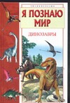 Я познаю мир. Динозавры Целлариус А.Ю.
