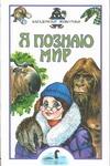 Непомнящий Н.Н. - Я познаю мир. Загадочные животные' обложка книги