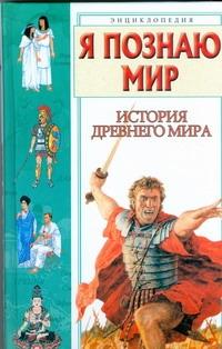 Я познаю мир. История Древнего мира Преображенский А.Б.