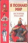 Я познаю мир. История России Голицын А.М.
