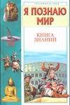 Волков С.В. - Я познаю мир. Книга знаний' обложка книги
