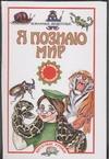 Ник А. - Я познаю мир. Коварные животные обложка книги