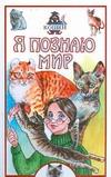Я познаю мир. Кошки Непомнящий Н.Н.