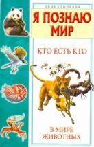 Ситников В.П. - Я познаю мир. Кто есть кто в мире животных' обложка книги