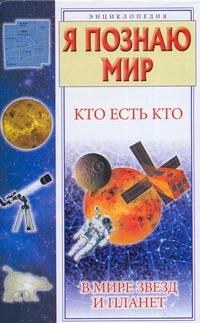 Я познаю мир. Кто есть кто в мире звезд и планет Ситников В.П.