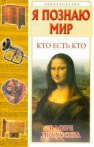 Ситников В.П. - Я познаю мир. Кто есть кто в мире искусства' обложка книги