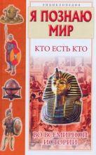 Ситников В.П. - Я познаю мир. Кто есть кто во всемирной истории' обложка книги