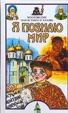 Истомин С.В. - Я познаю мир. Московские монастыри и храмы обложка книги