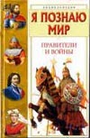 Ляхов П.Р - Я познаю мир. Правители и войны' обложка книги