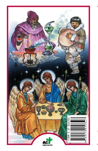 Я познаю мир. Приметы и суеверия Баландин Р.К.