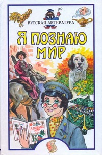 Я познаю мир. Русская литература Лахтина М.В.