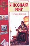 Волков С.В. - Я познаю мир. Русский язык' обложка книги