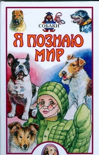 Я познаю мир. Собаки Целлариус А.Ю.