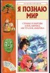 Багрова Л.А. - Я познаю мир. Страны и народы. Азия, Африка, Австралия, Америка' обложка книги