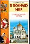 Багрова Л.А. - Я познаю мир. Страны и народы. Европа' обложка книги