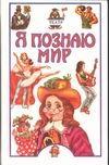 Я познаю мир. Театр Андрианова-Голицина И.А.