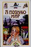 Волков С.В. - Я познаю мир. Уроки литература' обложка книги