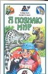 Целлариус А.Ю. - Я познаю мир. Хищные животные' обложка книги