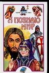 Полянская И. - Я познаю мир. Христианство' обложка книги