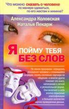 Коловская А.З. - Я пойму тебя без слов' обложка книги