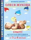 Балобанова В.П. - Я расту! От 3 до 6 месяцев' обложка книги