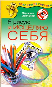 Я рисую и исцеляю себя Шевченко Маргарита