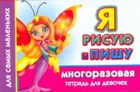 Дмитриева В.Г. Я рисую и пишу. Многоразовая тетрадь для девочек
